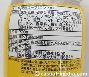 平和食品工業 コンソメスープ 220gの食品表示