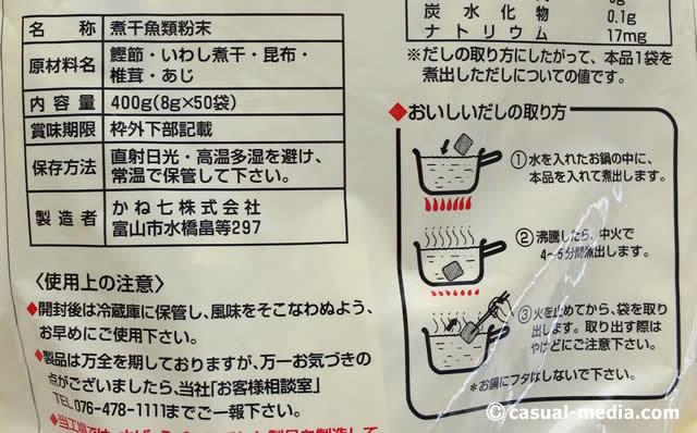 かね七 天然だしの素パック 400g( 8g×50袋入り)の食品表示
