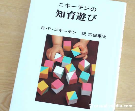 ニキーチンの知育遊び 本