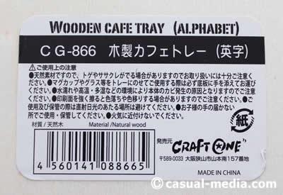 ダイソーの木製カフェトレー(英字) CG-866
