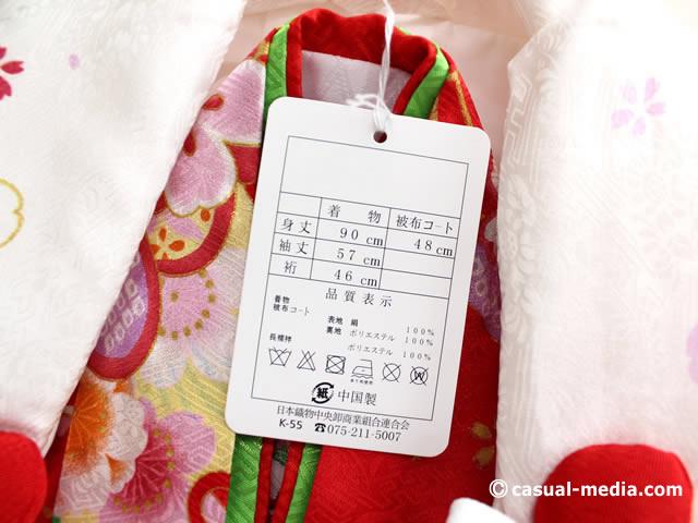 七五三3歳女の子 正絹 着物と被布コート 品質表示