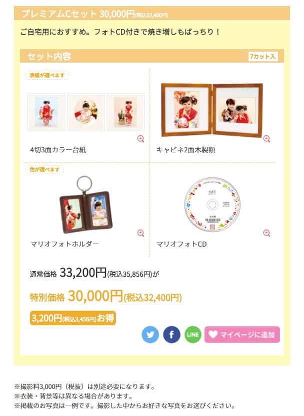 スタジオマリオ七五三キャンペーン 台紙セット プレミアムCセット