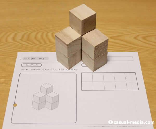 ちびむすドリル幼児 積み木の問題をダイソーの木材立方体キューブで再現
