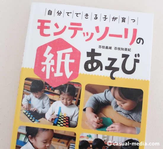本:モンテッソーリの紙あそびを参考に、子供と切り絵に挑戦