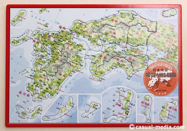 アポロ社ピクチュアパズル日本地図 中国・四国・九州地方、南西諸島
