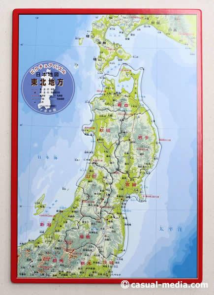 アポロ社ピクチュアパズル日本地図 東北地方