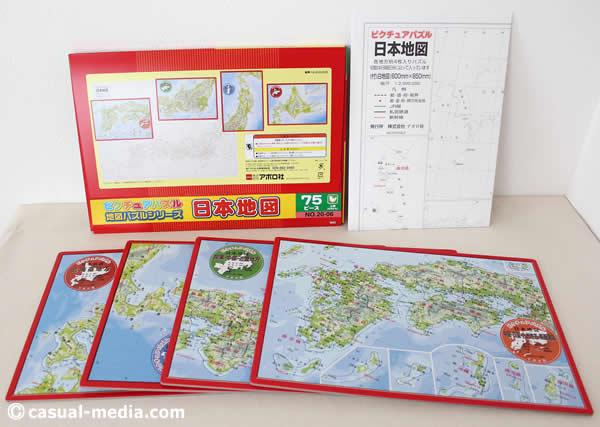 日本地図パズルで子供と勉強!色分け&新幹線路線図や100均ポスターの活用で興味を引き出す
