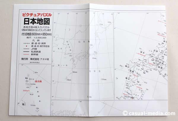 アポロ社ピクチュアパズル日本地図 白地図