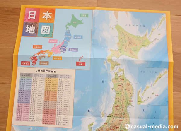 100均ダイソーの日本地図ポスター