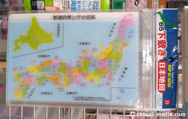 100円ショップダイソー 日本地図 B5下敷き