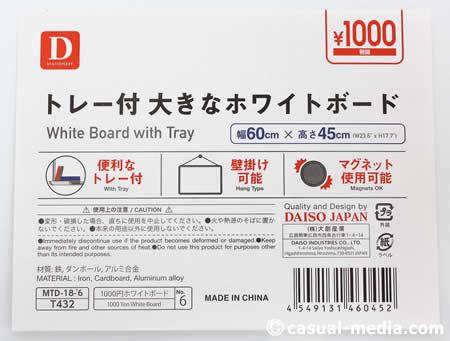 ダイソーのトレー付大きなホワイトボード 幅60×高さ45cm 1,000円(税抜)