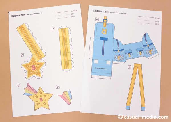 笹徳印刷ペーパークラフト Star(星)・Rucksack(リュックサック)