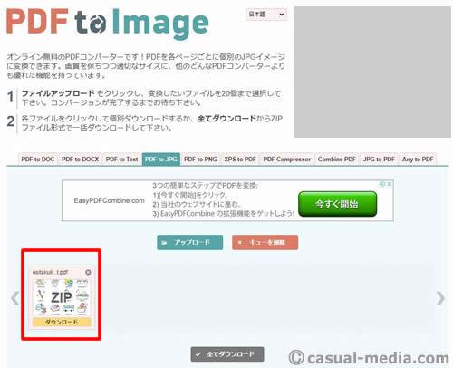 PDF to Image ウェブサイト