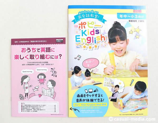 ポピーの英語教材「ポピーkids English」の資料を取り寄せ
