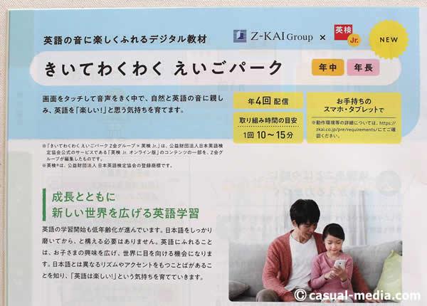Z会幼児コース(年長)の英語学習の内容は?
