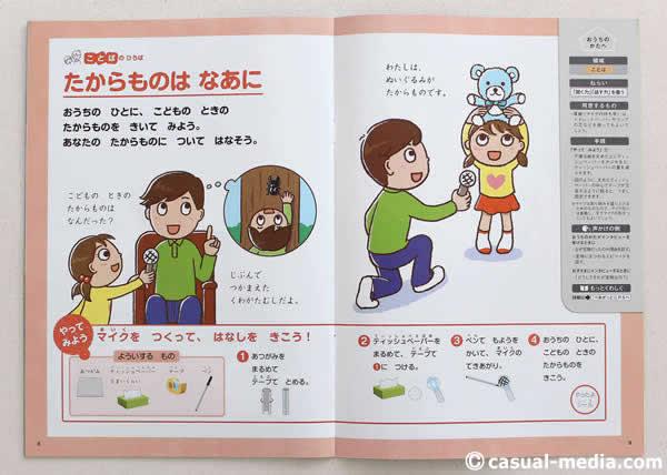 Z会幼児コース(年長) ぺあぜっと 無料お試し教材の中身