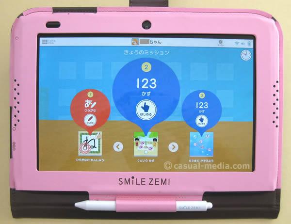 スマイルゼミ幼児コース画面