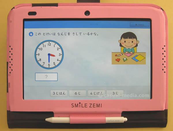 スマイルゼミ幼児時計