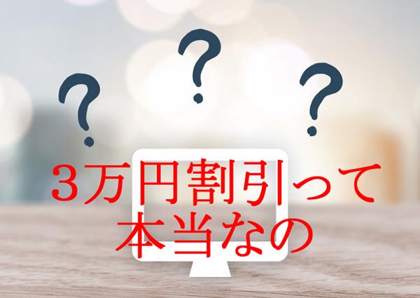 スマイルゼミ3万円引き