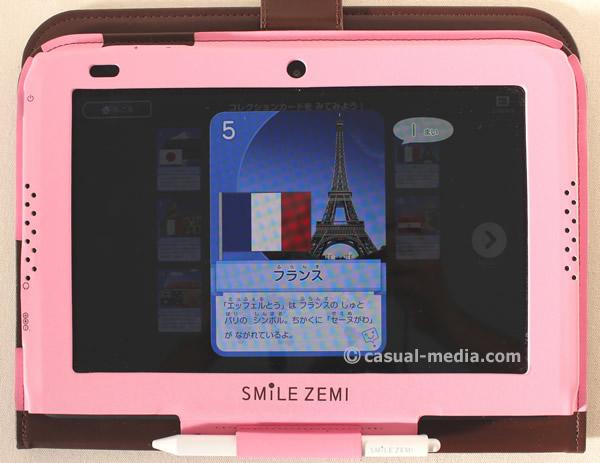 スマイルゼミフランス国旗