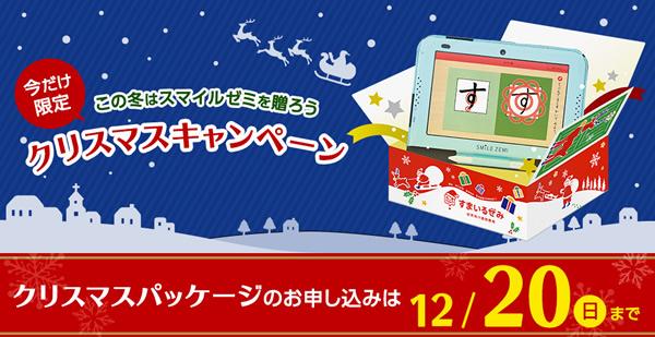 2020年12月クリスマスキャンペーン
