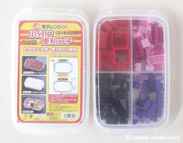 レゴパーツ収納に100均ダイソーのケース「小分け便利っ子」を活用!