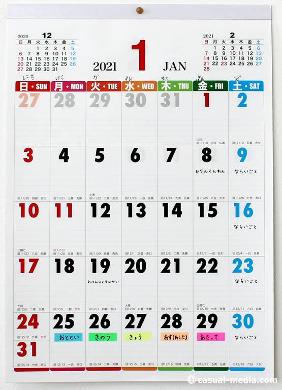 子供と100均セリアのカレンダーで予定を共有!