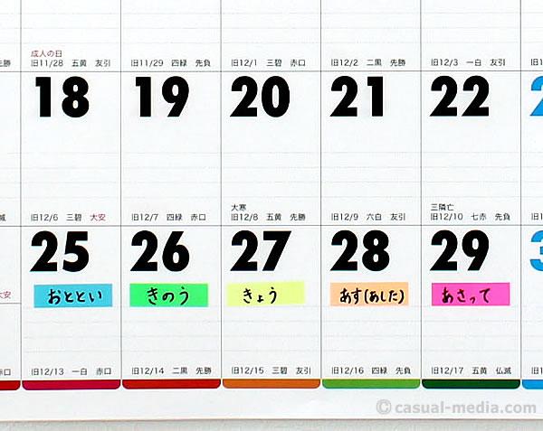 昨日・今日・明日の教え方&子供とカレンダー(セリア)で予定を共有!