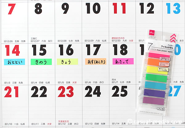 昨日・今日・明日の教え方|セリアのカレンダーとダイソーのカラーフィルム付箋を使用