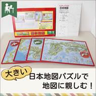インスタグラム「ピクチュアパズル日本地図」