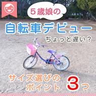 インスタグラム「5歳娘の自転車デビューサイズ選びの3つのポイント」知育と学習ラボ