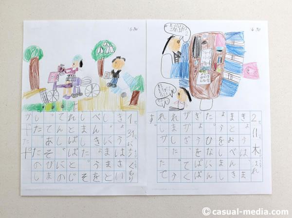絵日記の幼児・子供への効果は?年長が挑戦した理由や感想