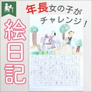 インスタグラム「絵日記の幼児・子供への効果は?年長が挑戦した理由や感想 」知育と学習ラボ