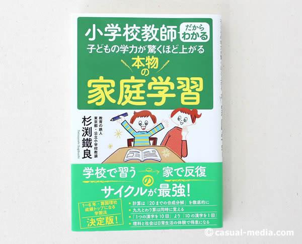 【レビュー】本『本物の家庭学習』で小学生への勉強の教え方を学ぶ