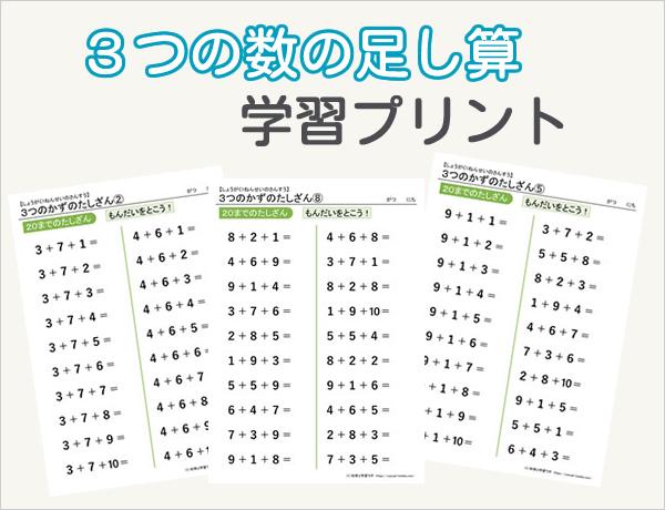 3つの数のたしざん 小1算数 無料学習プリント教材