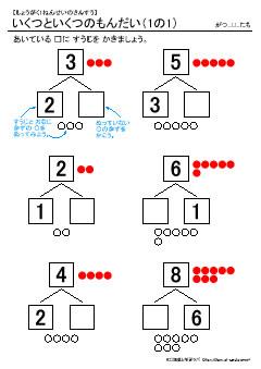 いくつといくつの問題1-1(小1算数) 無料ダウンロード学習プリント教材/知育と学習ラボ