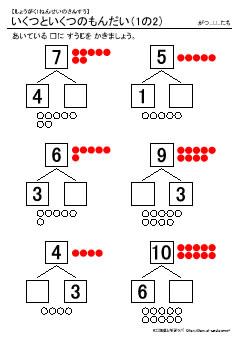 いくつといくつの問題1-2(小1算数) 無料ダウンロード学習プリント教材/知育と学習ラボ