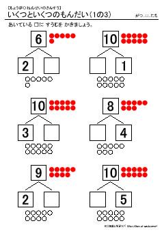 いくつといくつの問題1-3(小1算数) 無料ダウンロード学習プリント教材/知育と学習ラボ