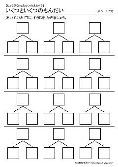 いくつといくつの問題2-3(小1算数) 無料ダウンロード学習プリント教材/知育と学習ラボ