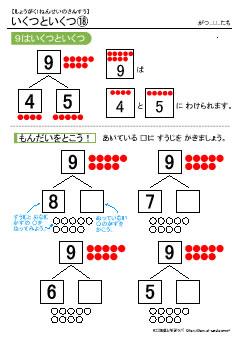 9はいくつといくつ(数の合成分解) 無料配布学習プリント教材