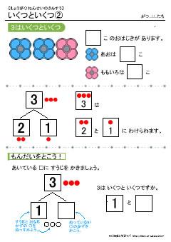 2はいくつといくつ(数の合成分解) 無料配布学習プリント教材