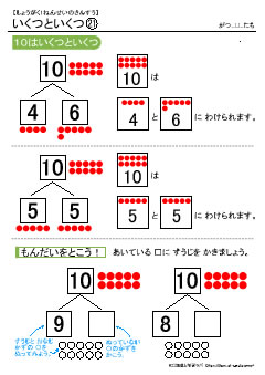 10はいくつといくつ(数の合成分解) 無料配布学習プリント教材