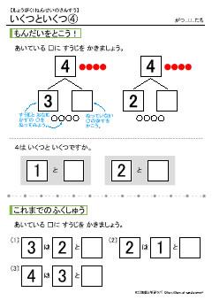 4はいくつといくつ(数の合成分解) 無料配布学習プリント教材