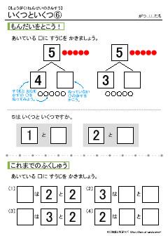 5はいくつといくつ(数の合成分解) 無料配布学習プリント教材
