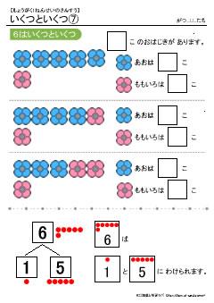 6はいくつといくつ(数の合成分解) 無料配布学習プリント教材