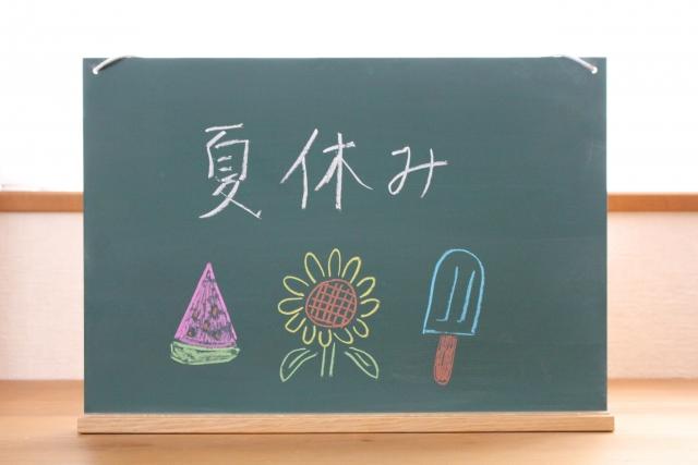 学童・夏休み