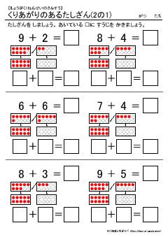 繰り上がりのある足し算の問題プリント ドリル・無料学習プリント教材