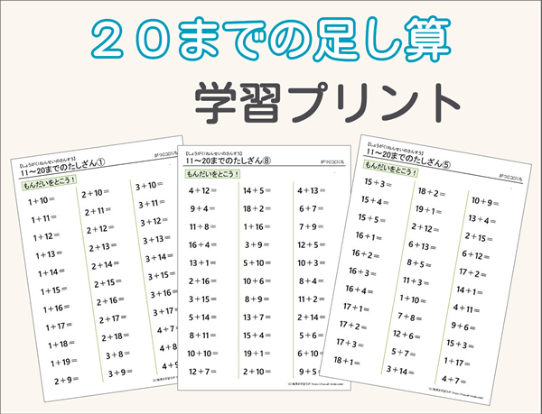 20までの足し算|無料学習プリント(トップ)