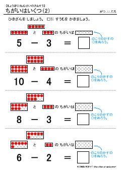 ちがいはいくつの問題プリント➁【小1算数】ドリル・無料学習プリント教材