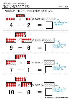 ちがいはいくつの問題プリント➂【小1算数】ドリル・無料学習プリント教材